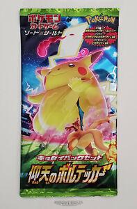 🚦1 Pokemon Japanese Electrifying Tackle Jumbo Pack Pikachu Set (S4) - Sealed!