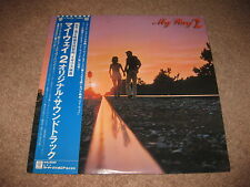 My Way II 2 Winners - 1977 LP Vinyl Soundtrack Import - Bieber Brothers RARE