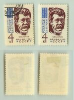 Russia USSR 1963 SC 2719 MNH and used . f4931
