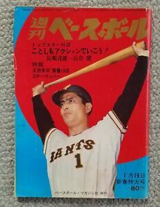 1970 Japanese Baseball Magazine with comic section
