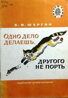 Childrens Illustrated book Proverbs in stories Paperback Russian language book