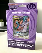 Japanese Pokemon Card Starter Theme Deck Set smM - Holo Espeon & Deoxys GX