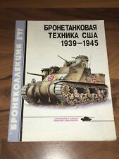 БронетАНКОВАЯ ТЕХННКА США 1939-1945 US Gepanzerte Technik Russisches Heft