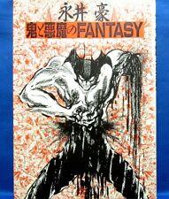 Go Nagai Illustrations - Oni to Akuma no Fantasy /Japanese Anime Art Book