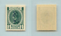 Armenia 🇦🇲 1920 SC 187 mint. rtb3988