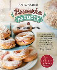Russia Cakes by State Standart GOST Irina Chadeeva Выпечка по ГОСТу New Чадеева