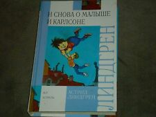 Astrid Lindgren И снова о Малыше и Карлсоне Hardcover Russian