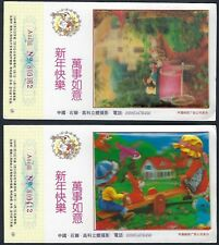 CHINA 1960s FOUR 3 DIMENSIONAL POSTAL CARDS WITH DIFFERENT DESIGNS