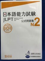 JLPT N2 Japanese Proficiency Test Language Official WorkBook Exercise Book w/ CD