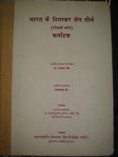 INDIA  HINDU RELIGIOUS - BHARAT KE DIGAMBER JAIN TIRTH - PART I TO V 5 IN 1 LOT