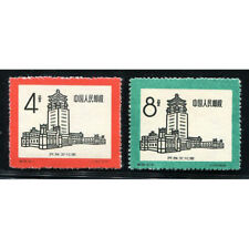 China Stamp 1959 S36 Cultural Palace of the Nationalities MNH