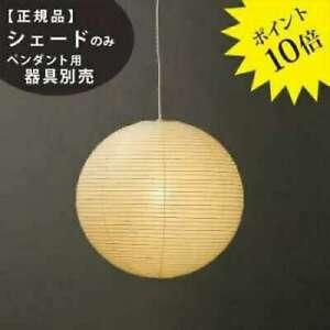 [MTO] Isamu Noguchi Akari 75A Pendant Lamp Washi Japanese Light Handcraft Shade
