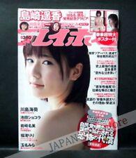 Japan『PLAYBOY 2013 No.31』 AKB48 Haruka Shimazaki Umika Kawashima Manatsu Mukaida