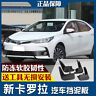 For Toyota Corolla 14-18 Splash Guards Mud Flap Front Rear Mudguards Fender 4pcs