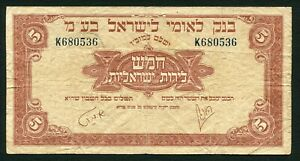 Israel Bank Leumi Le-Israel B.M. 5 pounds 1952.06.09. P21 F