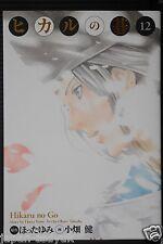 JAPAN Yumi Hotta / Takeshi Obata manga: Hikaru no Go Complete Edition vol.12