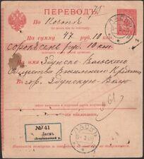 RUSSIA, 1907. Perevod  M. Order 7, Lask - Zdunska Wola