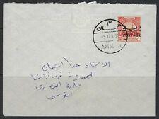 JORDAN 1956 100 MILS PALESTINE AID STAMP OVPT PALESTINE & POSTAGE