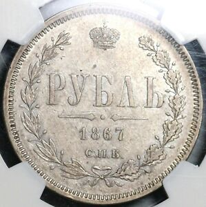 1867 NGC AU 50 Russia Rouble Silver Alexander II Czar Imperial Coin (20090303C)