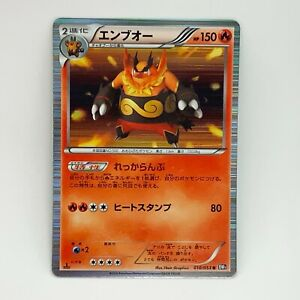 Emboar 010/053 BW1 Holo 1st Ed - Black Collection - Japanese Pokemon Card - NM