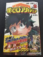 Boku no Hiro Akademia My Hero Academia Volume 15 Vol.15 Manga Jump Comics Book