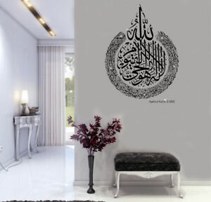 Ayatul Kursi Islamic Wall Stickers Surah Baqarah Islamic Calligraphy Decal Mural