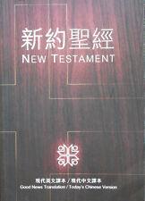 CHINESE ENGLISH NEW TESTAMENT BIBLE TODAY'S CHINESE & GOOD NEWS TRANSLATION