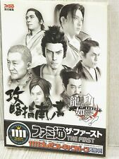RYU GA GOTOKU KENZAN Kouryaku Shinan no Sho Guide PS3 Book EB86