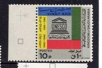 SAUDI ARABIA; 1966 early UNESCO issue MINT MNH MARGINAL 10p. value