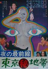 TOKYO SECRET ZONE Japanese B2 movie poster MEIKO KAJI PINKY VIOLENCE 1971 NM