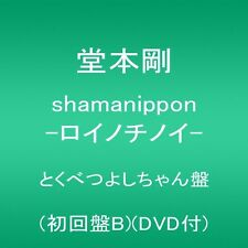 Shamanippon-Roinochinoi - Tsuyoshi Domoto (2014, CD NIEUW)2 DISC SET 4534266004