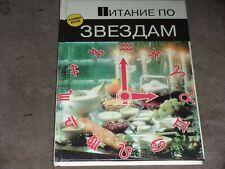 Bodhi Atama Питание по звездам Hardcover Russian