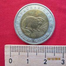 Russland - Russia 50 Rubel 1994 - Rotes Buch Flamingo - Sandblindmaus