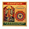 Shri maha Kali Yantra Maha Kali Yantram Kaali Yantra Energized