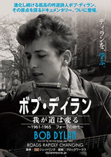 BOB DYLAN-BOB DYLAN ROADS RAPIDLY CHANGING / IN & OUT OF THE...-JAPAN DVD I98