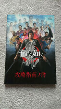 Yakuza Ishin! Strategy Guide - Sony PlayStation 3 & 4 - Japanese