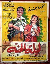 2sht Eve of the Wedding {lailet al-henna} Egyptian Arabic Movie Poster 50s