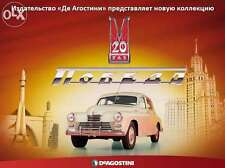 Build the GAZ M20 Pobeda scale 1/8 from Deagostini 100 magazine