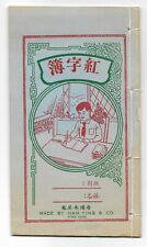 Kaishu Water Writing Chinese Brush Calligraphy Practice Book 18 Page Copybook