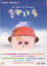 My Life as Mcdull DVD Sandra Ng Anthony Wong NEW Region Free English Sub
