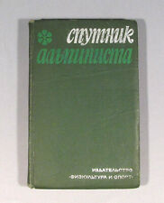 Book Mountaineering Alpinism Russian Mountain Climbing Old Vintage Manual Soviet