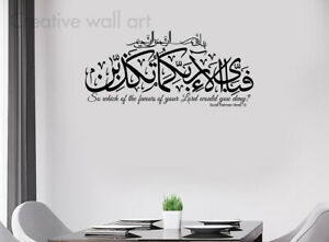 Surah Rahman Islamic wall Stickers,Islamic Wall Art Decal Murals Calligraphy 1