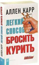 Легкий способ бросить курить Аллен Карр  Russian Easy Way to Stop Smoking Allen