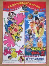Dragon Ball Z : Lord Slug - original Japan movie poster