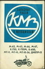 USSR KMZ MOTORCYCLE PARTS CATALOG RUSSIAN, MINSK DNEPR-12 M-62 K-750 MT-9 & MORE