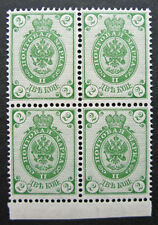 Russia 1883 32a MNH OG Russian Imperial Empire Coat of Arms Block of 4 $400.00!!