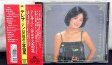 鄧麗君 Teresa teng 全曲集 CD 帯付 POCH-1439 Japan press w/obi