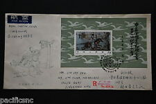 China PRC J85 S/S on B-FDC - Registered to Singapore  (a13)