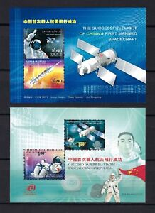 CHINA Hong Kong + Macau 2003 T5 Successful Flight of China Space Craft stamp S/S