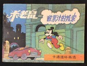 1987 米老鼠 - 甜果汁的线索 卡通连环画 連環圖 old Chinese Disney Mickey Mouse comics Beijing China